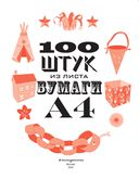 100 штук из листа бумаги А4 — фото, картинка — 1