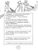 Словарные слова. 4 класс — фото, картинка — 11