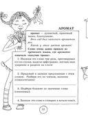 Словарные слова. 4 класс — фото, картинка — 12