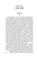Столпы Земли (в двух томах) — фото, картинка — 12