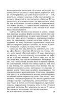 Столпы Земли (в двух томах) — фото, картинка — 13