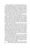 Столпы Земли (в двух томах) — фото, картинка — 14