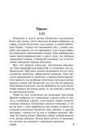 Столпы Земли (в двух томах) — фото, картинка — 5