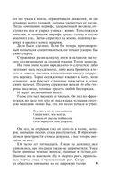 Столпы Земли (в двух томах) — фото, картинка — 9