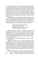 Столпы Земли (в двух томах) — фото, картинка — 10