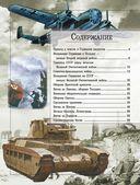 Великая отечественная война 1941-1945 — фото, картинка — 12