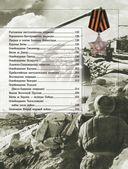 Великая отечественная война 1941-1945 — фото, картинка — 13