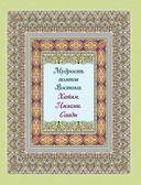 Мудрость поэтов Востока. Хайям. Низами. Саади — фото, картинка — 1