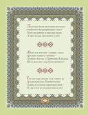 Мудрость поэтов Востока. Хайям. Низами. Саади — фото, картинка — 12