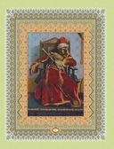 Мудрость поэтов Востока. Хайям. Низами. Саади — фото, картинка — 13