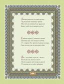 Мудрость поэтов Востока. Хайям. Низами. Саади — фото, картинка — 14