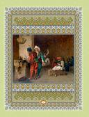 Мудрость поэтов Востока. Хайям. Низами. Саади — фото, картинка — 15