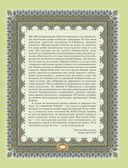 Мудрость поэтов Востока. Хайям. Низами. Саади — фото, картинка — 5