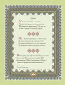 Мудрость поэтов Востока. Хайям. Низами. Саади — фото, картинка — 6
