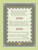 Мудрость поэтов Востока. Хайям. Низами. Саади — фото, картинка — 8