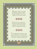 Мудрость поэтов Востока. Хайям. Низами. Саади — фото, картинка — 10