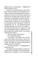 Капкан для одинокой женщины (м) — фото, картинка — 6