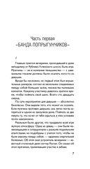 Попрыгунчики на Рублевке — фото, картинка — 5