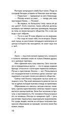 Попрыгунчики на Рублевке — фото, картинка — 8