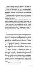 Попрыгунчики на Рублевке — фото, картинка — 9