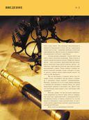 Чудеса света. Полная энциклопедия — фото, картинка — 4