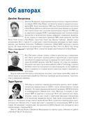 Autodesk Revit Architecture. Официальный учебный курс — фото, картинка — 1