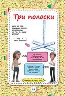 Перельмановы загадки для детей — фото, картинка — 11