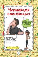 Перельмановы загадки для детей — фото, картинка — 12