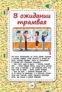 Перельмановы загадки для детей — фото, картинка — 13
