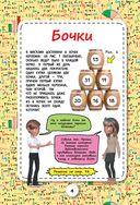 Перельмановы загадки для детей — фото, картинка — 3