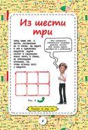 Перельмановы загадки для детей — фото, картинка — 4
