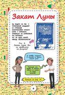Перельмановы загадки для детей — фото, картинка — 5