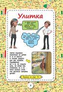 Перельмановы загадки для детей — фото, картинка — 6