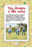 Перельмановы загадки для детей — фото, картинка — 7