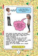 Перельмановы загадки для детей — фото, картинка — 8