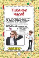 Перельмановы загадки для детей — фото, картинка — 10