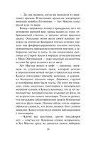 Гиперион (м) — фото, картинка — 14