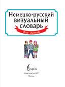 Немецко-русский визуальный словарь для детей — фото, картинка — 1