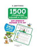 1500 упражнений, заданий и тестов для развития малыша 4-5 лет — фото, картинка — 1