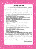 1500 упражнений, заданий и тестов для развития малыша 4-5 лет — фото, картинка — 2