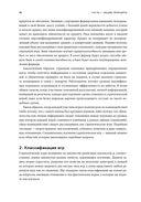Стратегические игры. Доступный учебник по теории игр — фото, картинка — 6