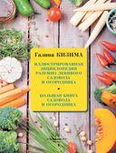 Большая книга садовода и огородника — фото, картинка — 1