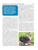 Большая книга садовода и огородника — фото, картинка — 15