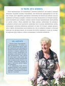 Большая книга садовода и огородника — фото, картинка — 3
