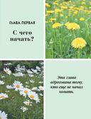 Большая книга садовода и огородника — фото, картинка — 5