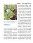 Большая книга садовода и огородника — фото, картинка — 8