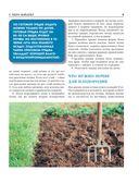 Большая книга садовода и огородника — фото, картинка — 9