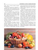 Большая книга садовода и огородника — фото, картинка — 10
