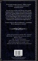 Против лома нет вампира — фото, картинка — 15