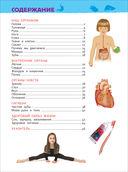 Тело человека. Энциклопедия для детского сада — фото, картинка — 3